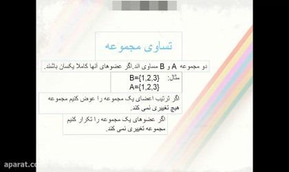 فصل-۱-ریاضی-نهم-مجموعه-ها-قسمت-۲