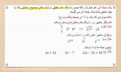 فصل-پنجم-ریاضی-نهم-عبارت-های-جبری