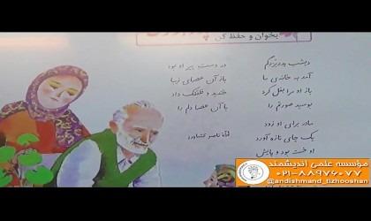 فارسی-سوم-ابتدایی-جلسه-۴