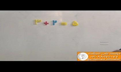 ریاضی-اول-ابتدایی-جلسه-۱۹