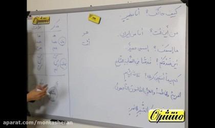 عربی-هفتم-درس-۴-تدریس-منتشران