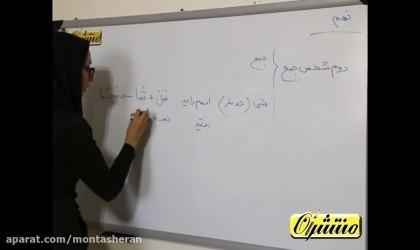 عربی-هفتم-درس۹-تدریس-منتشران