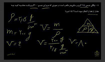 محاسبه-چگالی-علوم-هفتم-دبیرستان-سروش