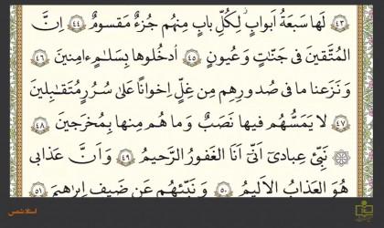 قرائت-قرآن-هفتم-صفحه-۵۲-جلسه-دوم-دبیرستان-سروش