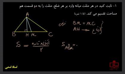 پاسخ-آزمون-۱۰-آذر-سؤال-۱-دبیرستان-سروش