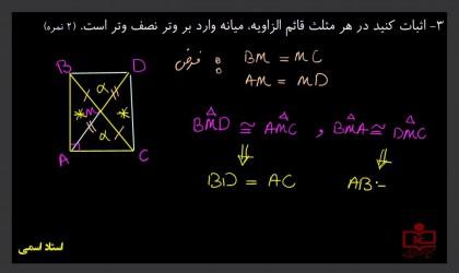 پاسخ-آزمون-۱۰-آذر-سؤال-۳-دبیرستان-سروش