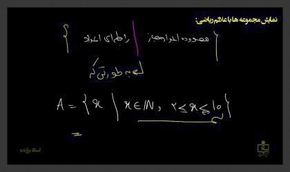 نمایش-مجموعه-ها-با-علائم-ریاضی2