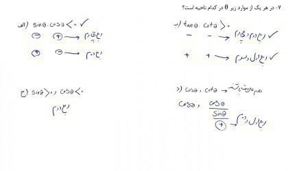 تشخیص ناحیه ها-تمرین چهل و پنج-خوان آموز