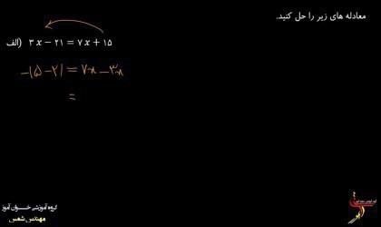 حل-معادله-درجه-یک-تیپ۱-تمرین-خوان-آموز