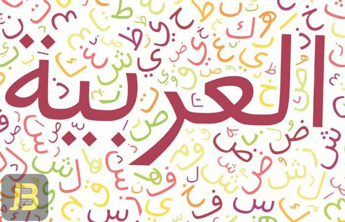 جمله حالیه در عربی