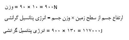 پاسخ مثال برای انرژی پتانسیل گرانشی