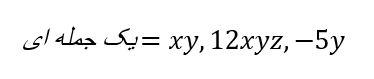 مثال برای یک جمله ای