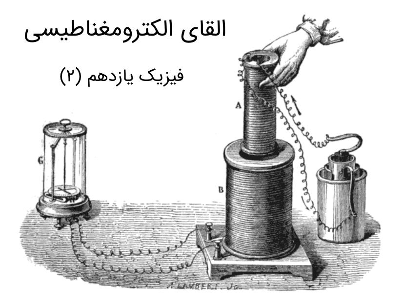 القای الکترومغناطیسی