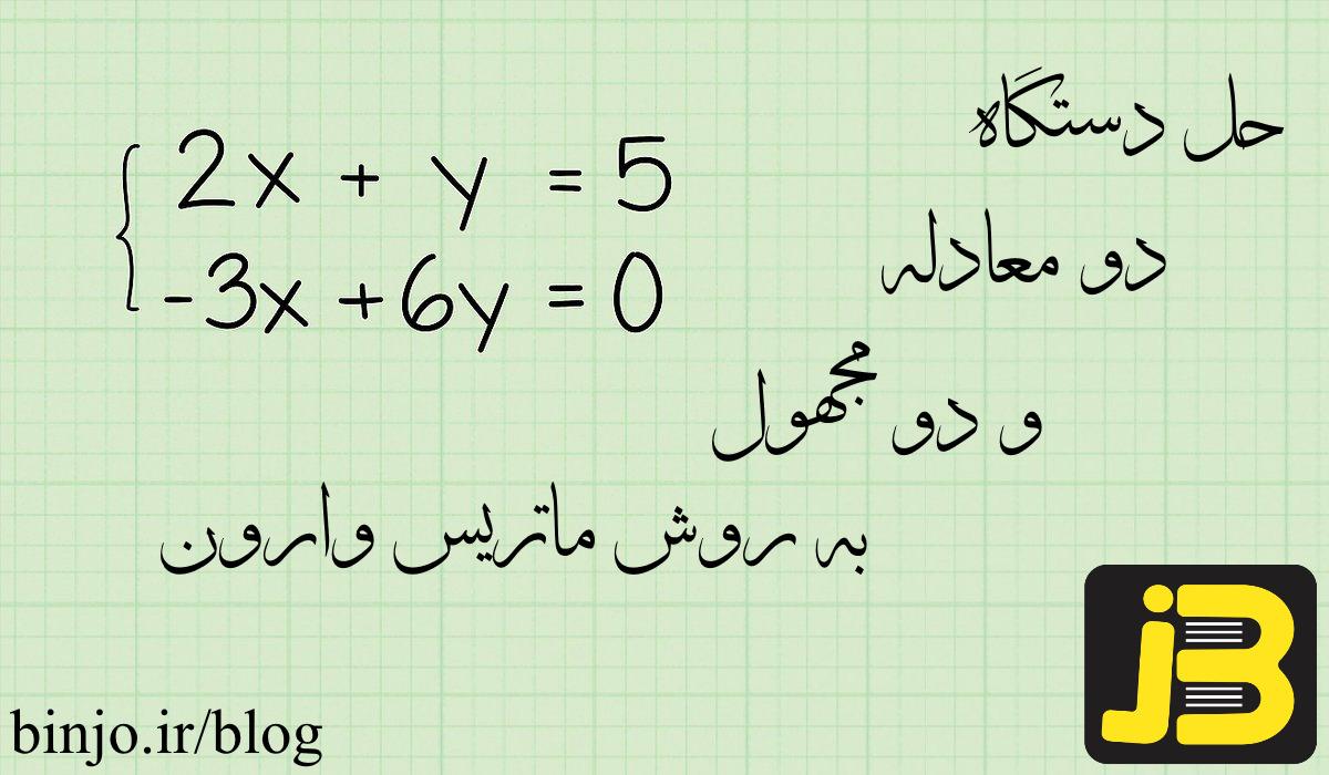 دو معادله دو مجهول