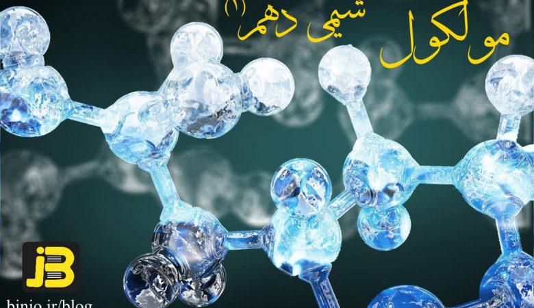 مولکول