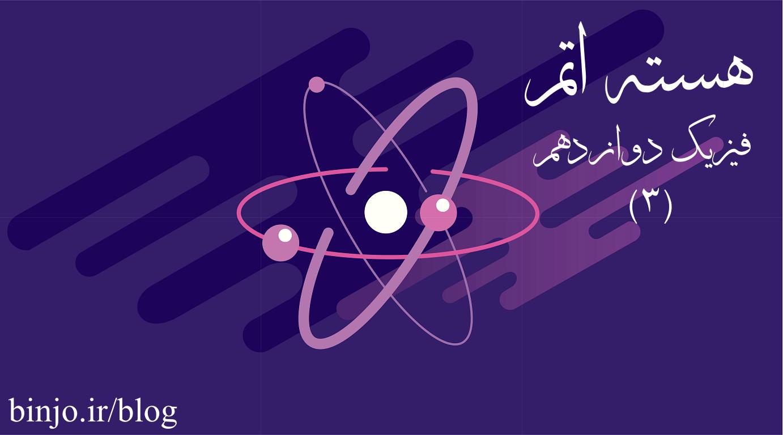 ساختار هسته اتم