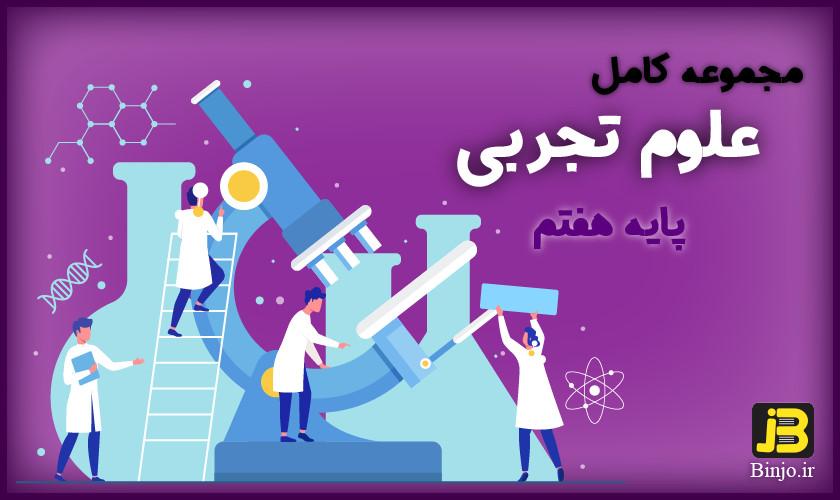 مجموعه کامل علوم تجربی پایه هفتم