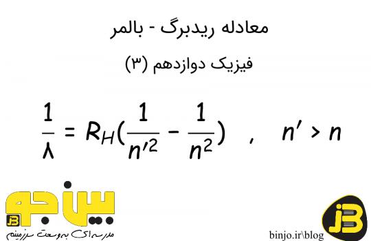 معادله ریدبرگ بالمر